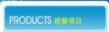 東海冷凍服務項目-冷凍設備、冷藏冷凍櫃